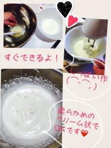 ホワイトチョコクリーム