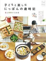 thumb_160803_saijiki